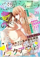 恋愛ショコラ vol.20【限定おま...