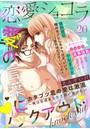 恋愛ショコラ vol.20【限定おまけ付き】