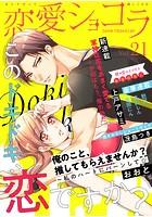 恋愛ショコラ vol.21【限定おま...