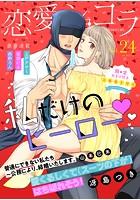 恋愛ショコラ vol.24【限定おま...