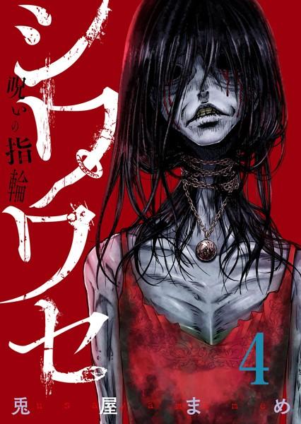 シワワセ〜呪いの指輪 (4)