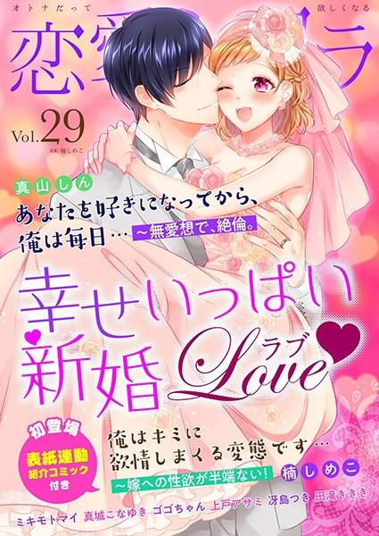 【エロ漫画】恋愛ショコラvol.29