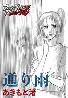 通り雨(単話)