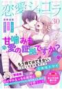 恋愛ショコラ vol.30【限定おまけ付き】