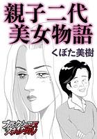 親子二代美女物語(単話)