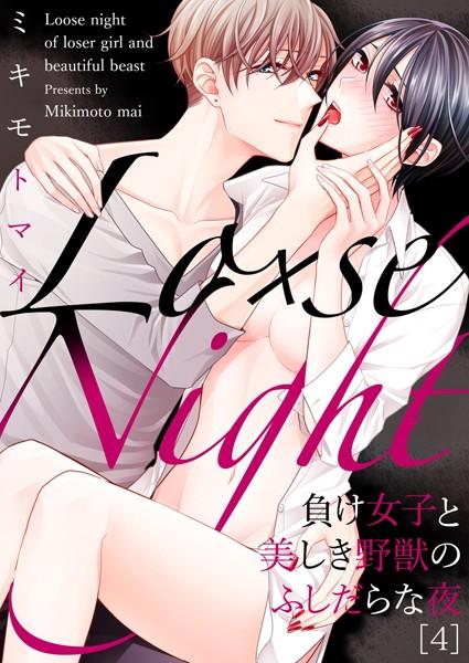 Lo×se Night〜負け女子と美しき野獣のふしだらな夜 (4)