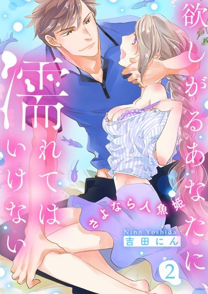 【恋愛 エロ漫画】欲しがるあなたに、濡れてはいけない〜さよなら人魚姫
