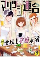 マリッジ連合〜幸せ以上花嫁未満(単話)