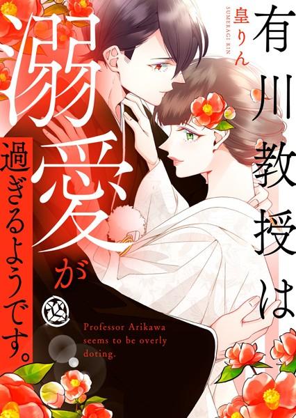 【恋愛 エロ漫画】有川教授は溺愛が過ぎるようです。