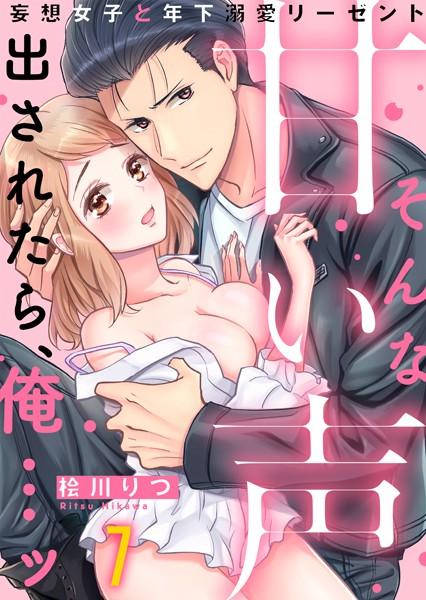 【恋愛 エロ漫画】そんな甘い声出されたら、俺…ッ〜妄想女子と年下溺愛リーゼント(単話)