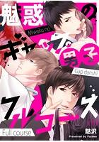 魅惑のギャップ男子フルコース(単話)
