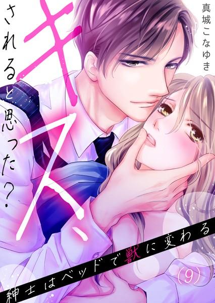 【恋愛 エロ漫画】キス、されると思った?〜紳士はベッドで獣に変わる(単話)