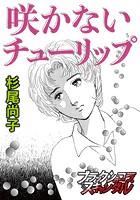 咲かないチューリップ(単話)
