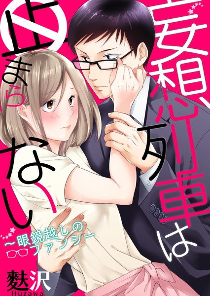【ラブコメ エロ漫画】妄想列車は止まらない〜眼鏡越しのファンシー(単話)
