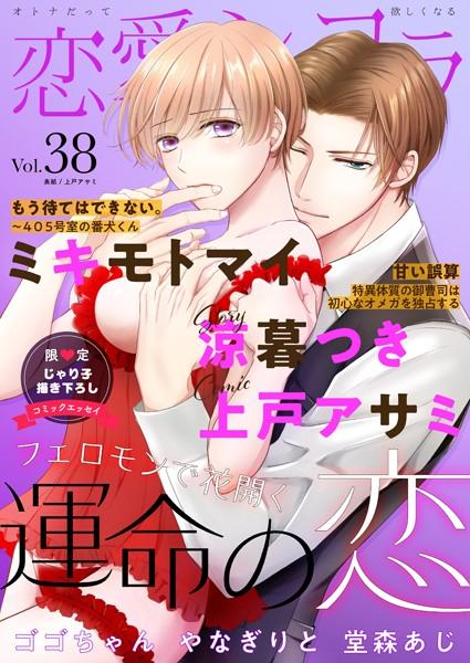 恋愛ショコラ vol.38【限定おまけ付き】