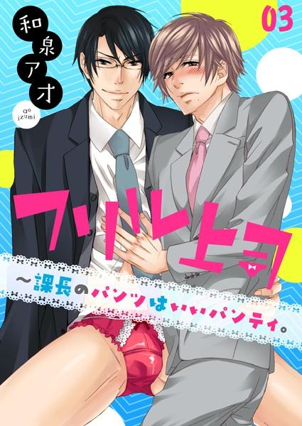 【ギャグ・コメディ BL漫画】フリル上司〜課長のパンツはいいパンティ。(単話)