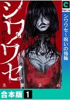 シワワセ〜呪いの指輪【合本版】
