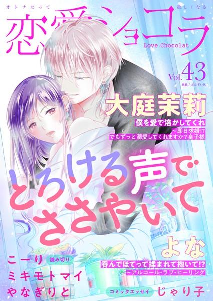 【エロ漫画】恋愛ショコラvol.43