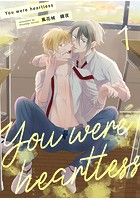 You were heartless(単話)