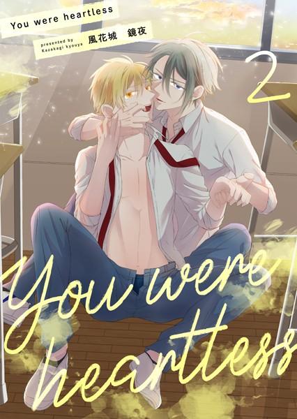 【恋愛 BL漫画】Youwereheartless(単話)