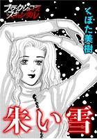 朱い雪(単話)