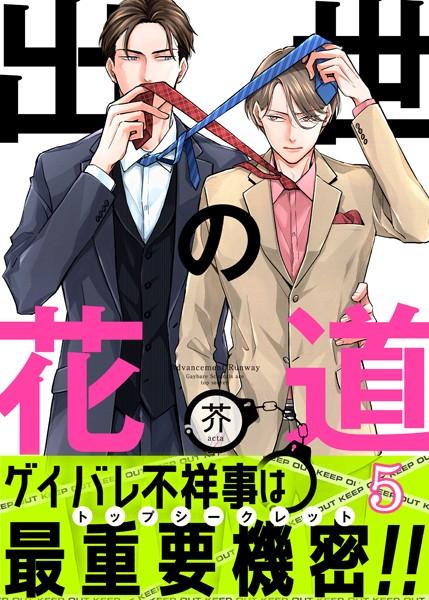 【恋愛 BL漫画】出世の花道(単話)