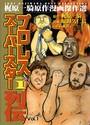 プロレススーパースター列伝 1 Vol.1(高解像度)