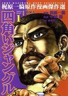 四角いジャングル 1 Vol.1(高解像度)