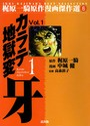 カラテ地獄変牙 1 Vol.1(高解像度)