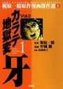 カラテ地獄変牙 1 Vol.2(高解像度)