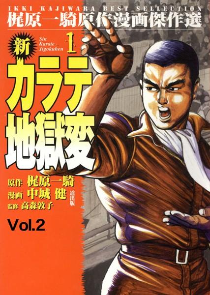 新カラテ地獄変 1 Vol.2(高解像度)