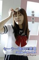 セーラー服の天使達Angelic Sailor-Girls・平塚琴音