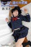 セーラー服の天使達Angelic Sailor-Girls・茜笑美