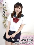 セーラー服の天使達Angelic Sailor-Girls・小嶋ひなた
