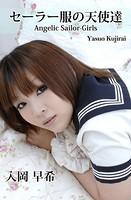セーラー服の天使達Angelic Sailor-Girls・入岡早希
