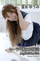 セーラー服の天使達Angelic Sailor-Girls・富永ゆうみ