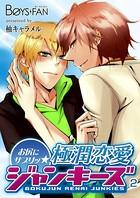 お尻にサプリッ★極潤恋愛ジャンキーズ 2