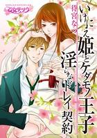 いけにえ姫とケダモノ王子〜淫らなドレイ契約〜(単話)