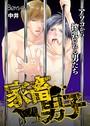 家畜男子〜アソコから搾乳される男たち〜 3