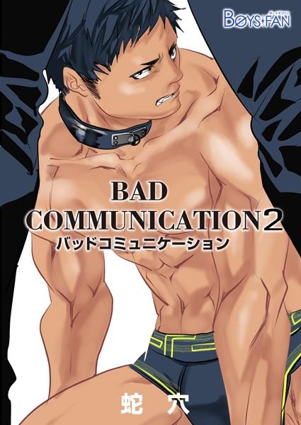 バッドコミュニケーション 2
