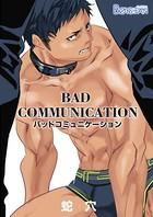バッドコミュニケーション(単話)