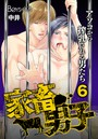 家畜男子〜アソコから搾乳される男たち〜 6