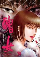 醜女-YOKO- 3