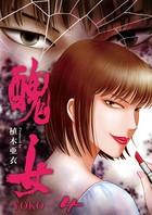 醜女-YOKO- 4