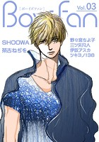 BOYS FAN vol.03 sideR