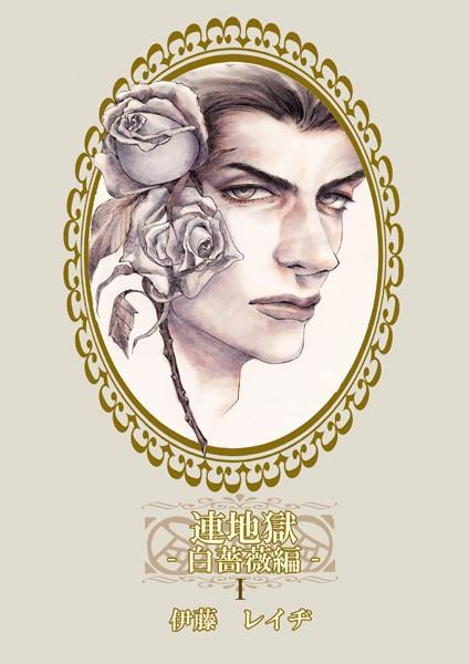 連地獄〜白薔薇編〜 1
