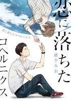 恋に落ちたコペルニクス(単話)