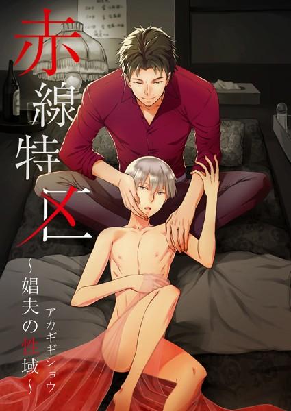赤線特区〜娼夫の性域〜 1
