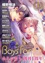 BOYS FAN vol.14