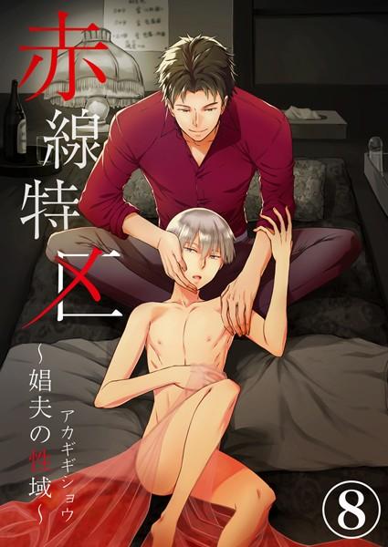 赤線特区〜娼夫の性域〜 8